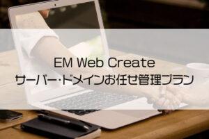 EM Web Create サーバー・ドメインお任せ管理プラン