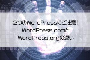 2つのWordPressにご注意!WordPress.comとWordPress.orgの違い
