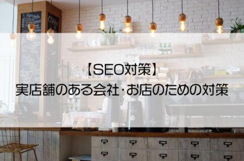 【SEO対策】実店舗のある会社・お店のための対策