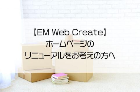 【EM Web Create】ホームページのリニューアルをお考えの方へ