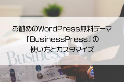 お勧めのWordPress無料テーマ「BusinessPress」の使い方とカスタマイズ