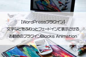 【WordPressプラグイン】文字などをふわっとフェードインで表示させるお勧めのプラグインBlocks Animation