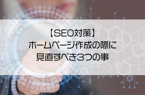 【SEO対策】ホームページ作成の際に見直すべき3つの事