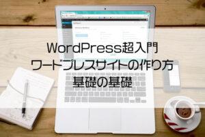 WordPress超入門 - ワードプレスサイトの作り方 基礎の基礎
