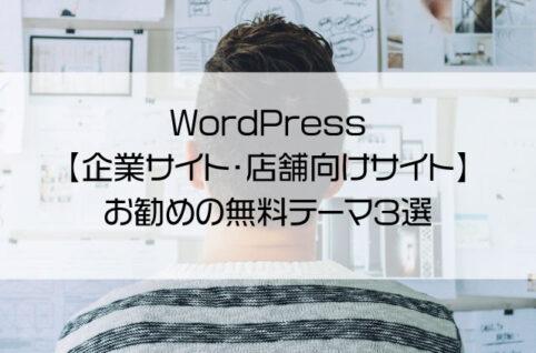 WordPress【企業サイト・店舗向けサイト】 お勧めの無料テーマ3選