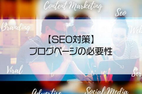 【SEO対策】ブログページの必要性