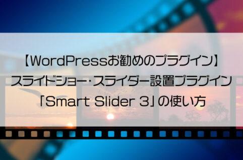 【WordPressお勧めのプラグイン】スライドショー・スライダー設置プラグイン「Smart Slider 3」の使い方