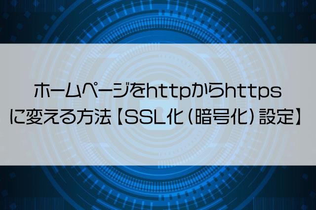 ホームページをhttpからhttpsに変える方法【SSL化(暗号化)設定】