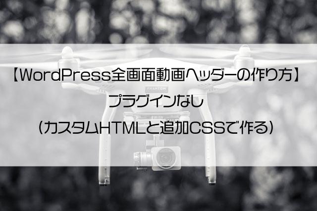 【WordPress全画面動画ヘッダーの作り方】プラグインなし(カスタムHTMLと追加CSSで作る)