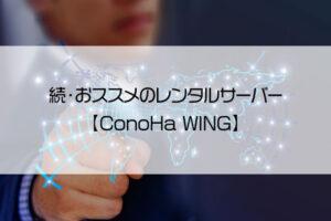 続・おススメのレンタルサーバー【ConoHa WING】