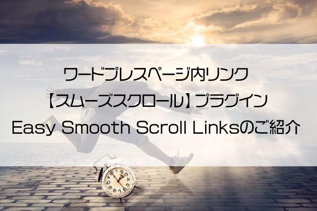 ワードプレスページ内リンク【スムーズスクロール】プラグインーEasy Smooth Scroll Linksのご紹介