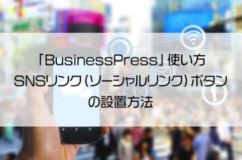 「BusinessPress」使い方・SNSリンク(ソーシャルリンク)ボタンの設置方法