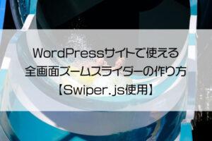 WordPressサイトで使える全画面ズームスライダーの作り方【Swiper.js使用】