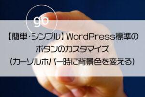 【簡単・シンプル】WordPress標準のボタンのカスタマイズ(カーソルホバー時に背景色を変える)