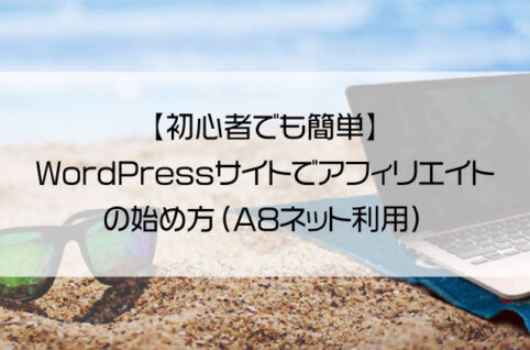 【初心者でも簡単】WordPressサイトでアフィリエイトの始め方(A8ネット利用)