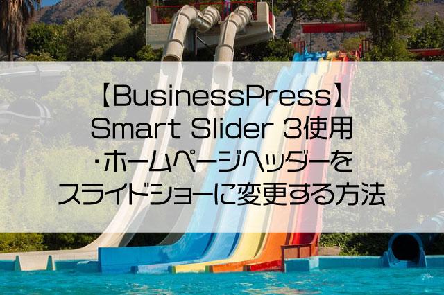 【BusinessPressカスタマイズ】Smart Slider 3使用・ホームページヘッダーをスライドショーに変更する方法(ヘッダースライダー埋め込み)