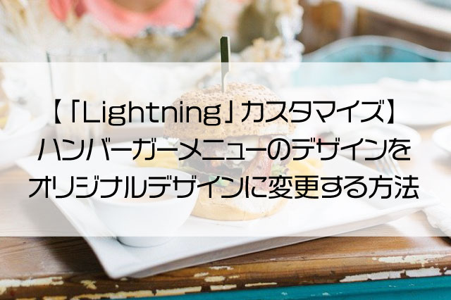【「Lightning」カスタマイズ】ハンバーガーメニューのデザインをオリジナルデザインに変更する方法