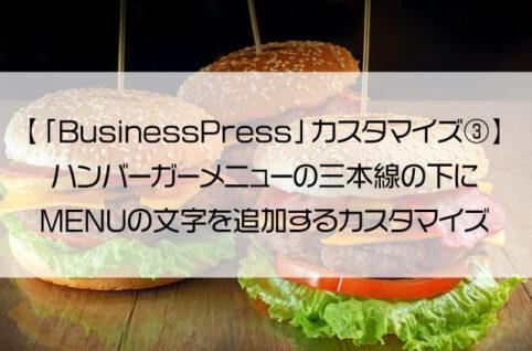 【「BusinessPress」カスタマイズ③】ハンバーガーメニューの三本線の下にMENUの文字を追加するカスタマイズ