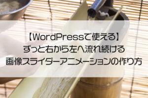 【WordPressで使える】ずっと右から左へ流れ続ける画像スライダーアニメーションの作り方【追加CSSのみ】