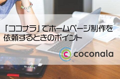 【はじめてのホームページ制作発注】「ココナラ」でホームページ制作を依頼するときの3つのポイント