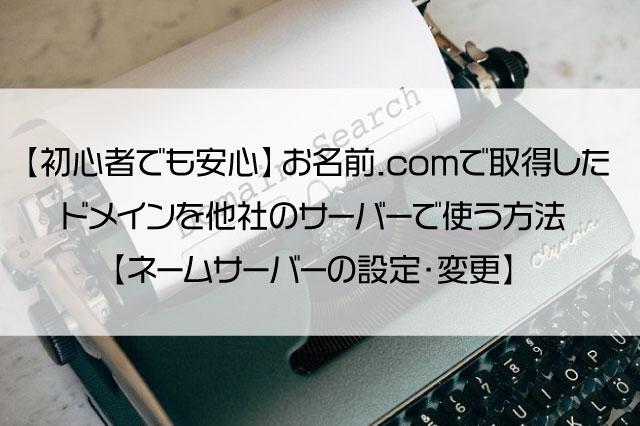 【初心者でも安心】お名前.comで取得したドメインを他社のサーバーで使う方法【ネームサーバーの設定・変更】
