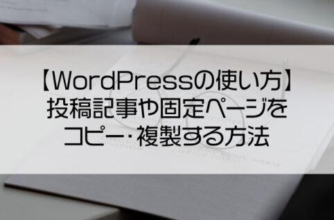 【WordPressの使い方】投稿記事や固定ページをコピー・複製する方法