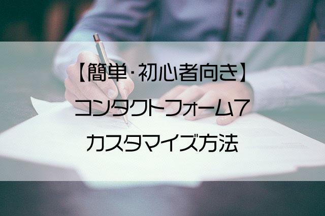 【簡単・初心者向き】コンタクトフォーム7(Contact Form 7)のカスタマイズ方法