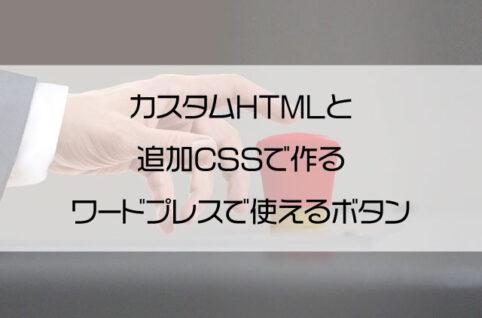 【簡単シンプルボタンデザイン】カスタムHTMLと追加CSSで作るワードプレスで使えるボタン