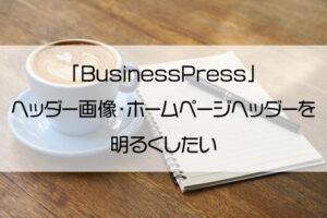 「BusinessPress」ヘッダー画像・ホームページヘッダーを明るくしたい【カスタマイズ】