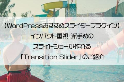【WordPressおすすめスライダープラグイン】インパクト重視・派手めのスライドショーが作れる「Transition Slider」のご紹介
