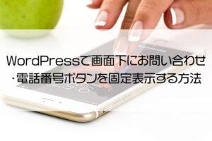WordPressで画面下にお問い合わせ・電話番号ボタンを固定表示する方法