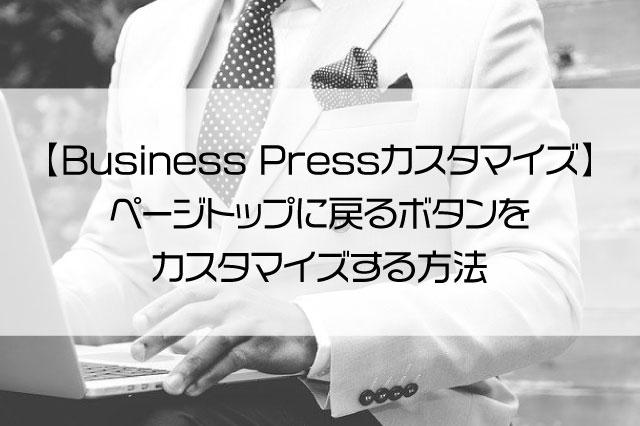【Business Pressカスタマイズ】ページトップに戻るボタンをカスタマイズする方法