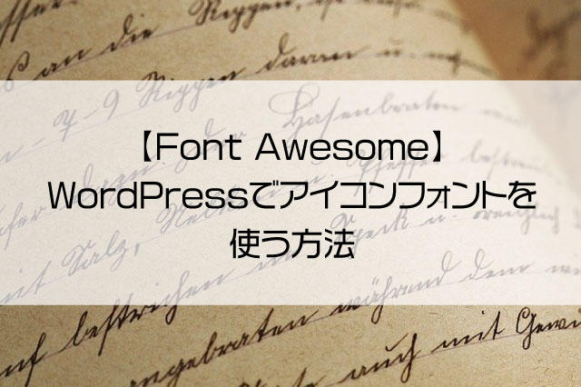 【Font Awesome】WordPressでアイコンフォントを使う方法