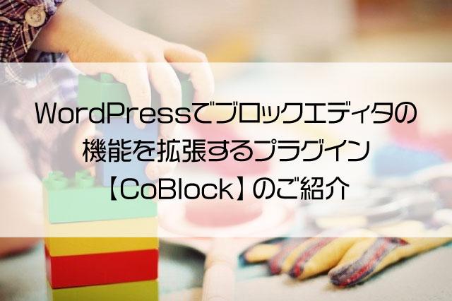 WordPressでブロックエディタの機能を拡張するプラグイン【CoBlock】のご紹介