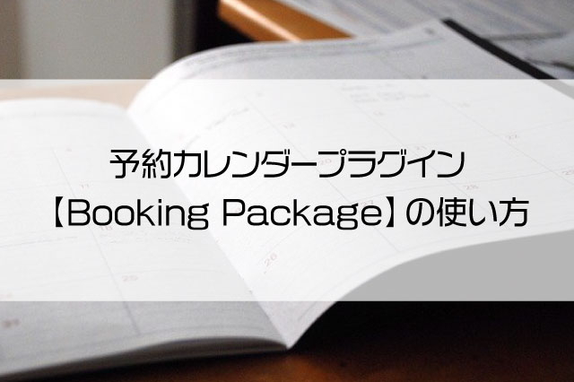 予約カレンダープラグイン【Booking Package】の使い方