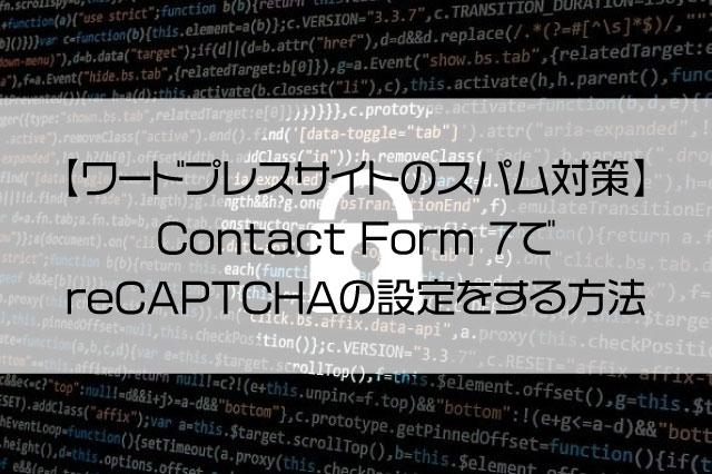 【ワードプレスサイトのスパム対策】Contact Form 7でreCAPTCHAの設定をする方法